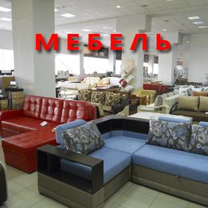 Магазины мебели Темрюка
