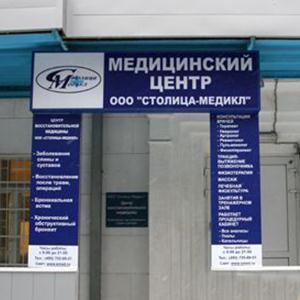 Медицинские центры Темрюка